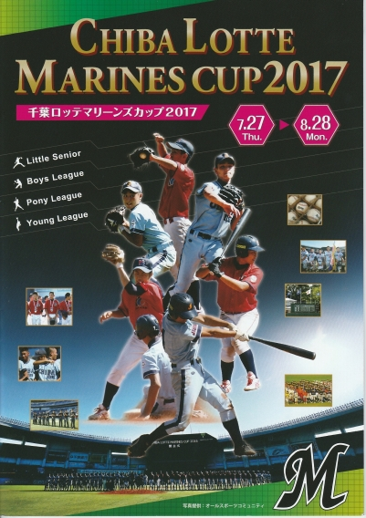 CHIBA LOTTE MARINES CUP 2017